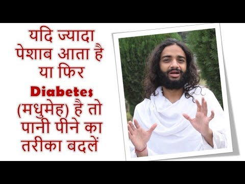 IN DIABETES AND FREQUENT URINATION CHANGE YOUR WATER DRINKING HABIT BY NITYANANDAM SHREE