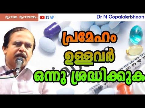 2  മിനിറ്റ് വീഡിയോ!!  പ്രമേഹം ഉള്ളവർ ഒന്നു ശ്രദ്ധിക്കുക !!|diabetes|Dr. N.Gopalakrishnan