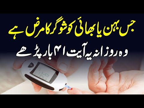 Diabetes (Sugar) Ka Quran Pak Sy Ilaj | Diabetes Sugar Ka Qurani Wazifa Urdu/Hindi