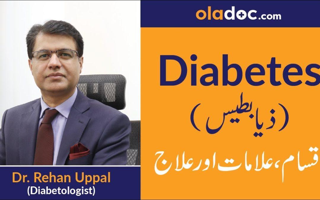 Diabetes Symptoms & Treatment in Urdu/Hindi | Sugar Ki Alamat Aur Ilaj | Diabetes Type 2 | MUST KNOW