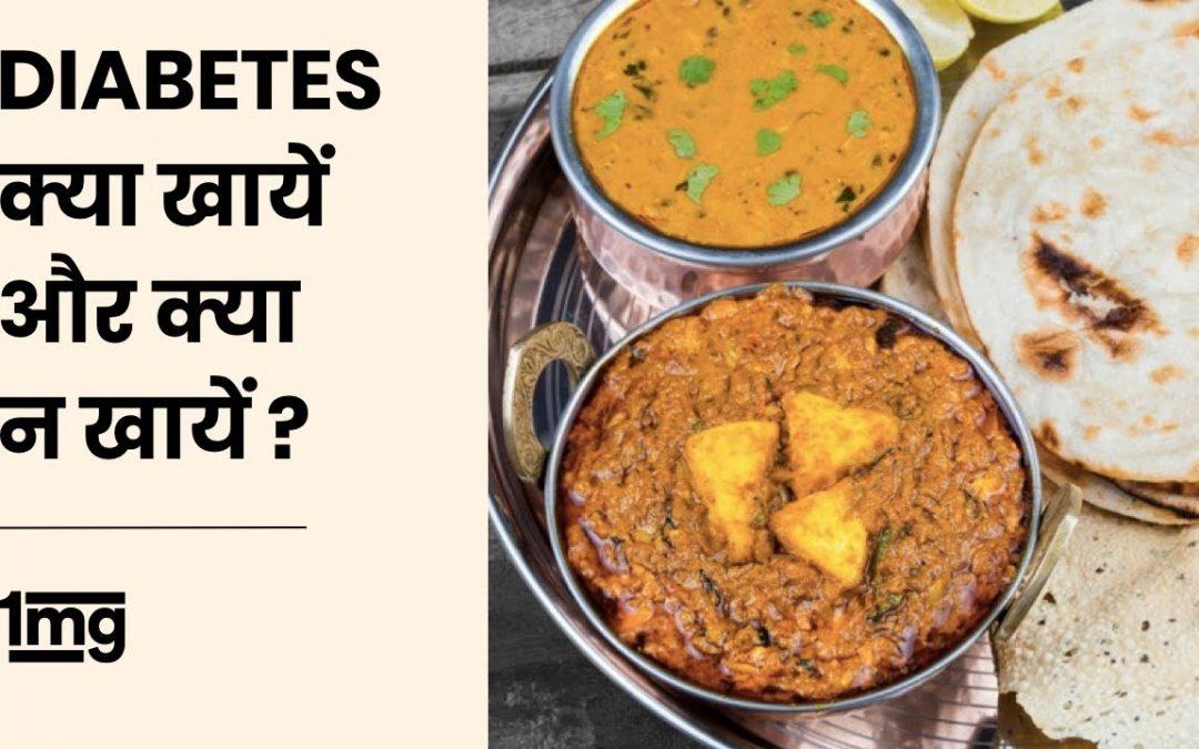 Diabetes diet plan (Hindi) || Indian || Veg and Non veg || Diabetes food || 1mg