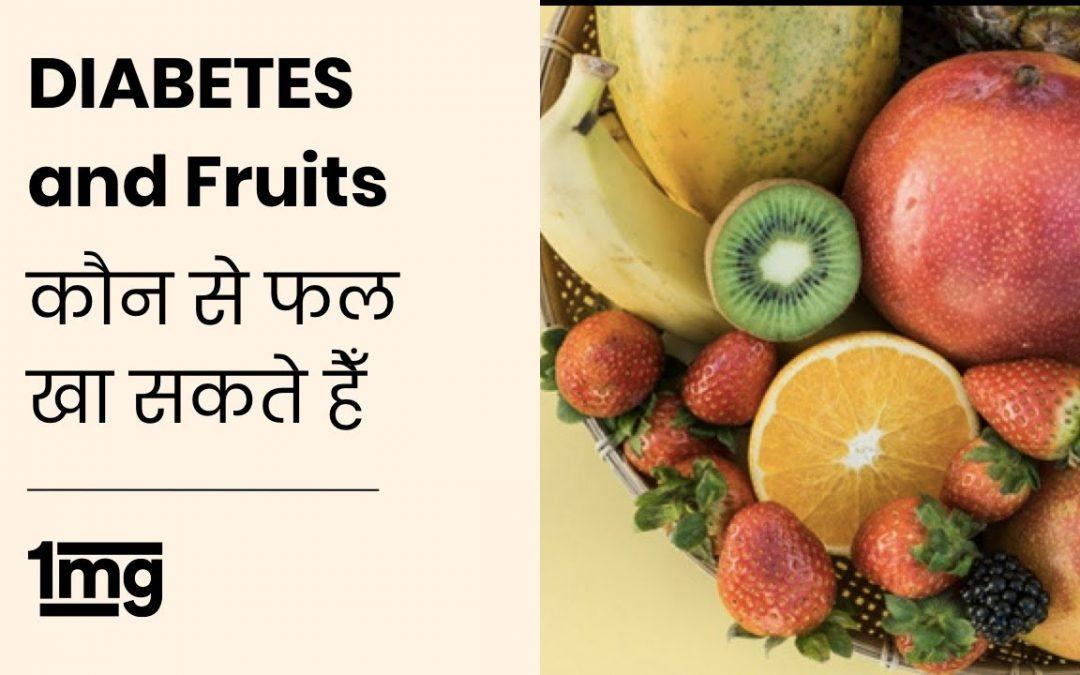 Diabetes Fruits to Eat and Avoid (Hindi) || शुगर के मरीज़ कौन से फल खाएं और कौन से ना खायें || 1mg