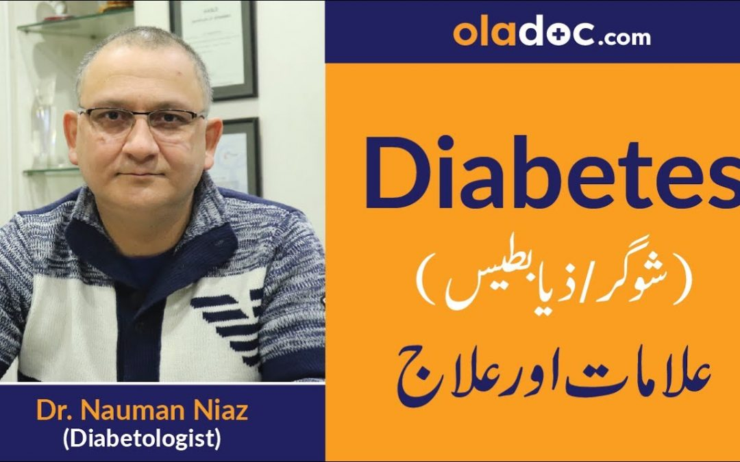 Diabetes Symptoms & Treatment in Urdu/Hindi | Sugar Diabetes ka Ilaj | Diabetes Type 1 & 2