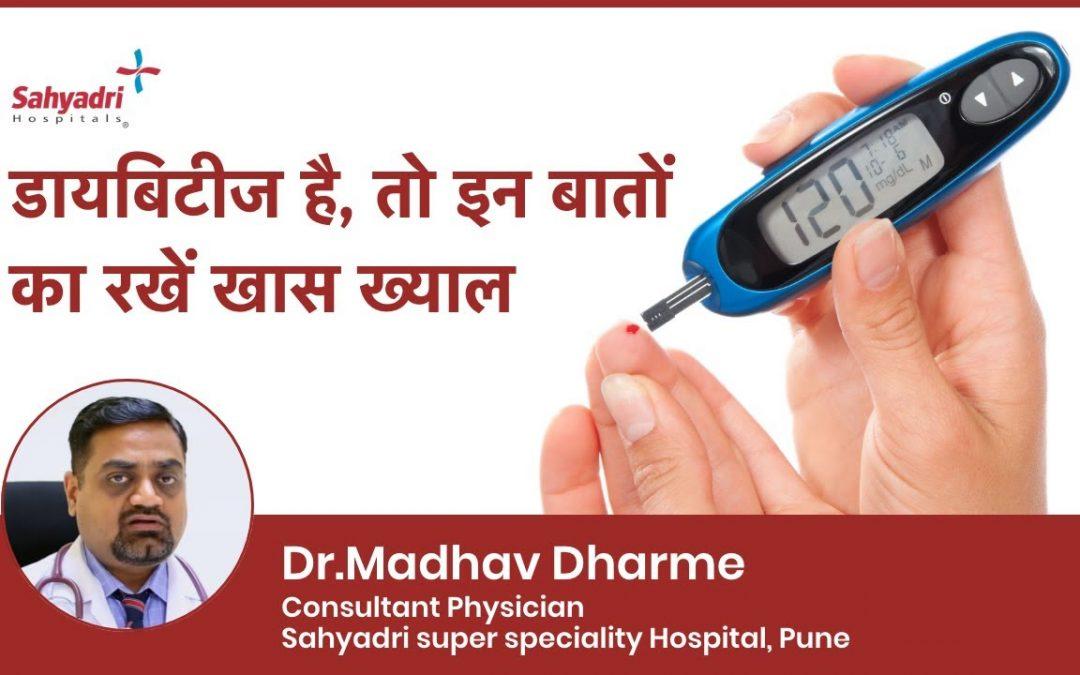 Diabetes Ko Control Kaise Kare | Hindi | Madhumeh ka ilaj | Dr Madhav Dharme, Sahyadri Hospitals