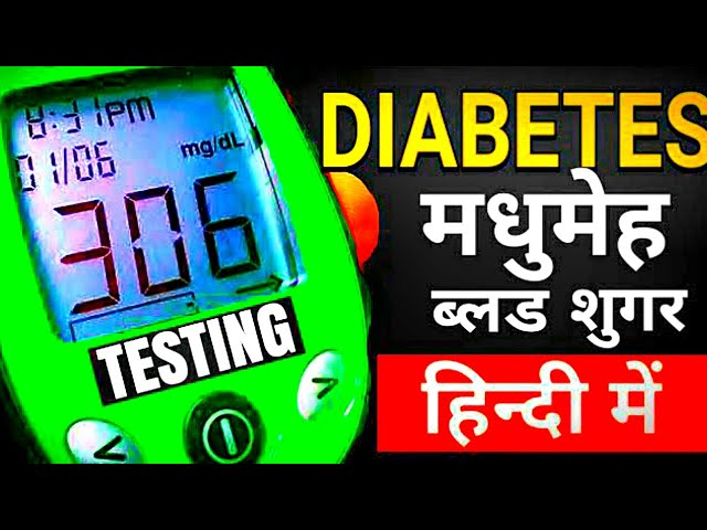 What Is Diabetes (Type 1 & 2) | Symptoms, Causes, & Treatments (Pharmacy – Hindi)